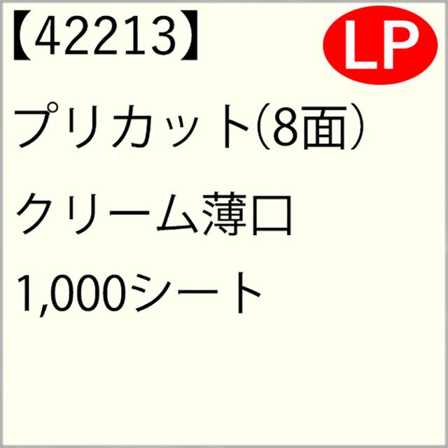 42213 プリカット(8面) クリーム薄口 1,000シート