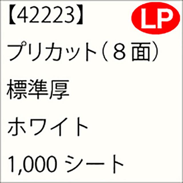 プリカット名刺用紙 42223_1.jpg