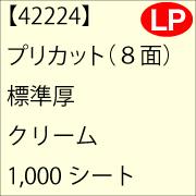プリカット名刺用紙 42224_1.jpg