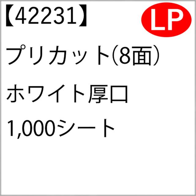 42231 プリカット(8面) ホワイト厚口 1,000シート