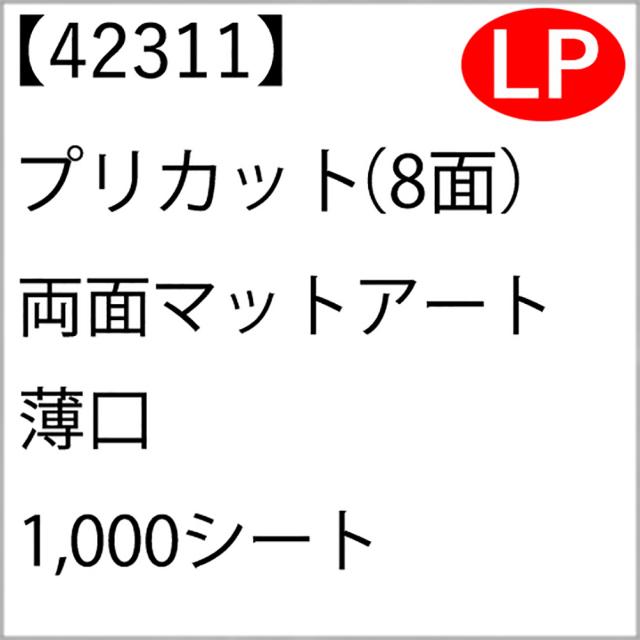 42311 プリカット(8面) 両面マットアート 薄口 1,000シート