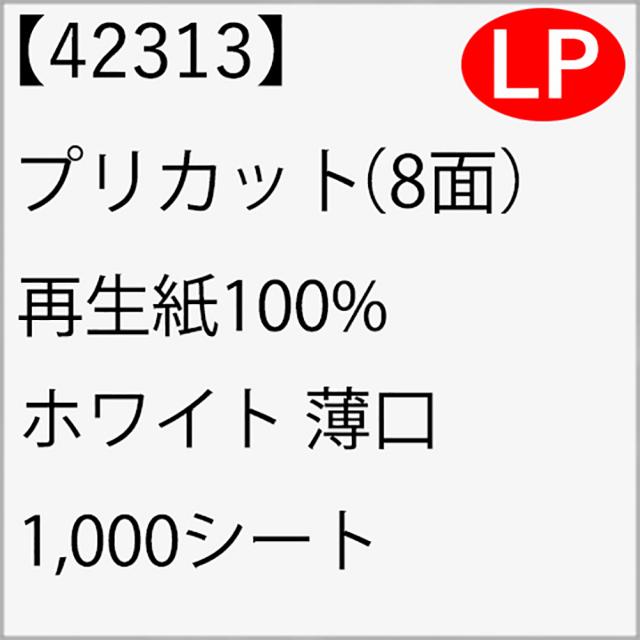 42313 プリカット(8面) 再生紙100% ホワイト 薄口 1,000シート