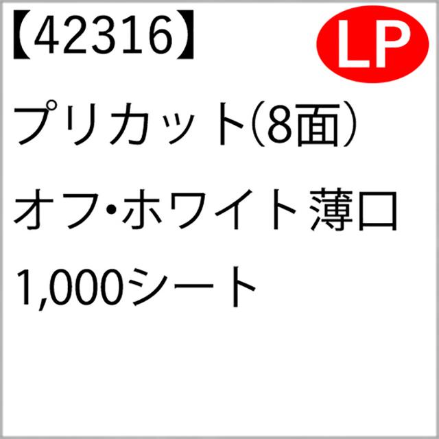 42316 プリカット(8面) オフ・ホワイト 薄口 1,000シート