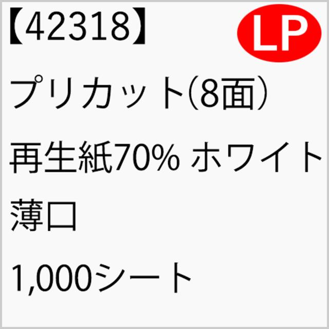 42318 プリカット(8面) 再生紙70% 薄口 ホワイト 1,000シート