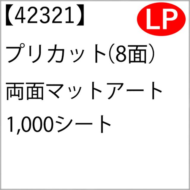 42321 プリカット(8面) 両面マットアート 1,000シート