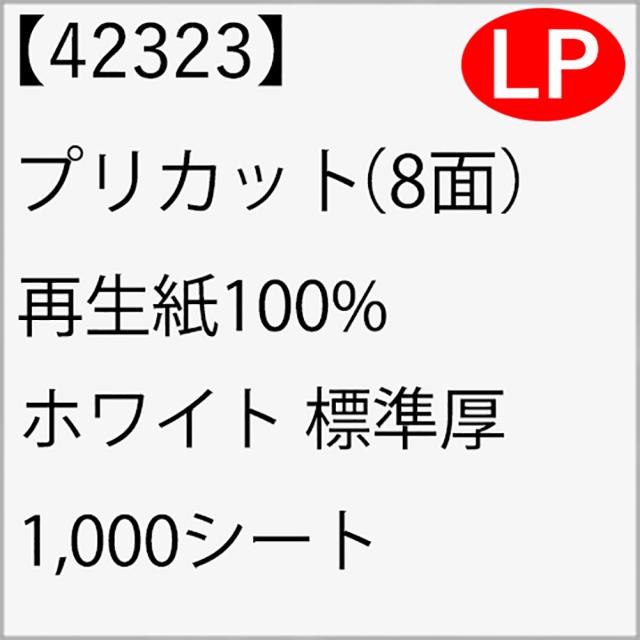 42323 プリカット(8面) 再生紙100% ホワイト 標準厚 1,000シート