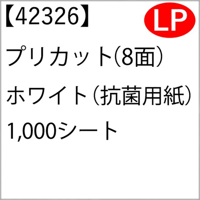 42326 プリカット(8面) ホワイト(抗菌用紙) 1,000シート