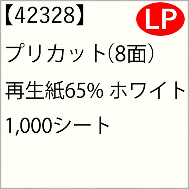42328 プリカット(8面) 再生紙65% ホワイト 1,000シート