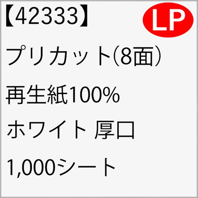 42333 プリカット(8面) 再生紙100% ホワイト 厚口 1,000シート