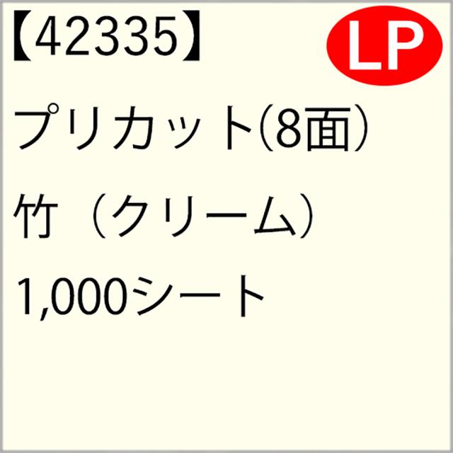 42335 プリカット(8面) 竹(クリーム) 1,000シート