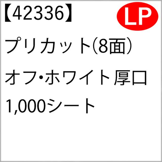 42336 プリカット(8面) オフ・ホワイト 厚口 1,000シート