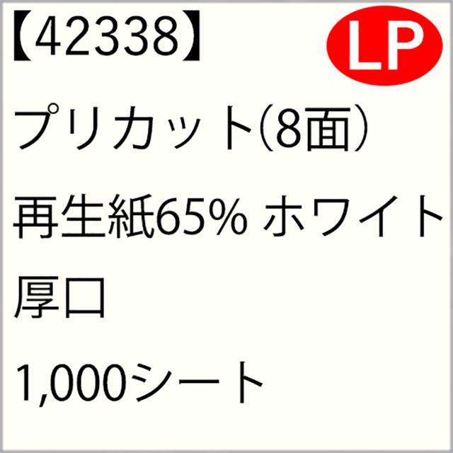 42338 プリカット(8面) 再生紙65% ホワイト 厚口 1,000シート