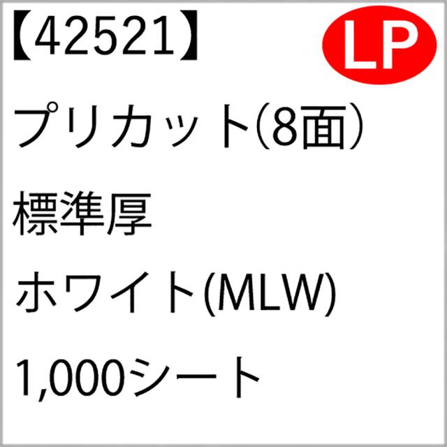 42521 プリカット(8面) 標準厚 ホワイト(MLW) 1,000シート