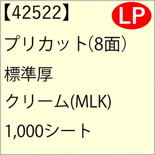 42522 プリカット(8面) 標準厚 クリーム(MLK) 1,000シート