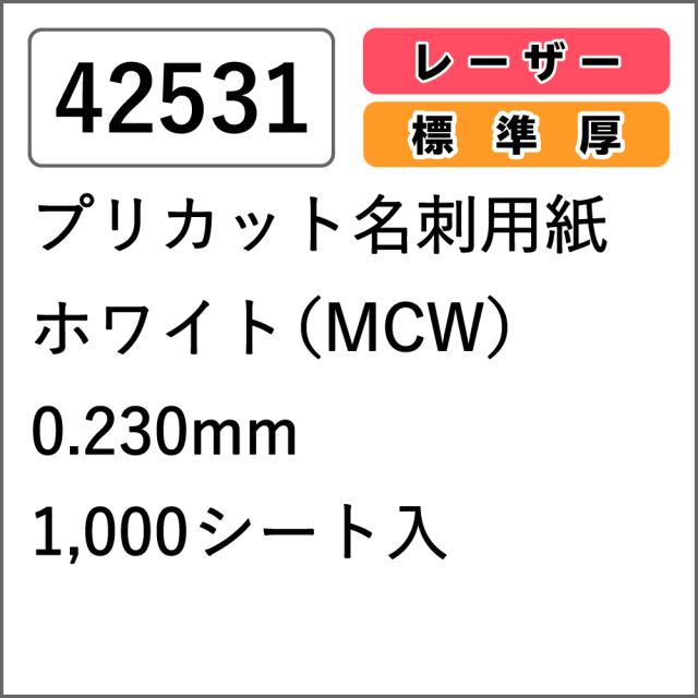 42531