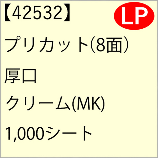 42532 プリカット(8面) 厚口 クリーム(MK) 1,000シート