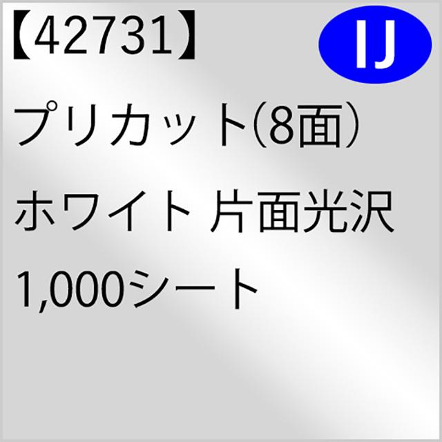 42731 インクジェット専用 片面光沢 1,000シート