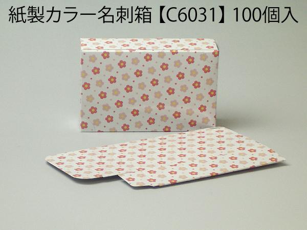 C6031