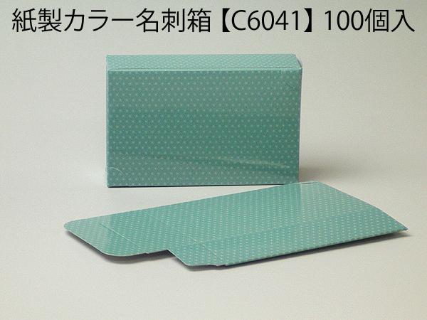 C6041