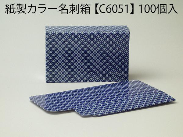 C6051