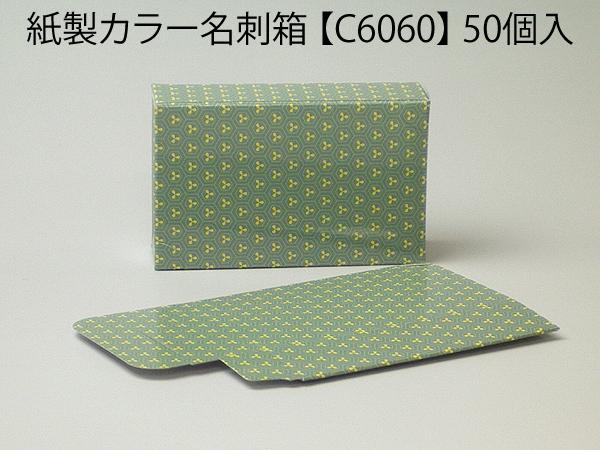 C6060