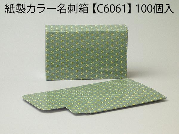 C6061