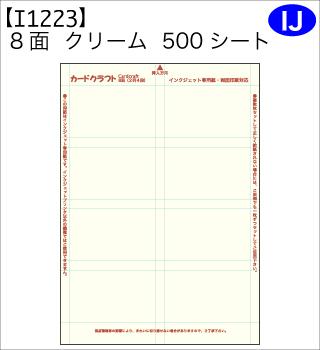 カードクラフト I1223.jpg