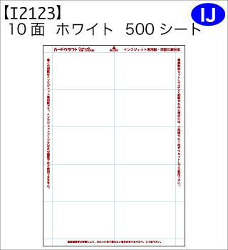 カードクラフト I2123.jpg