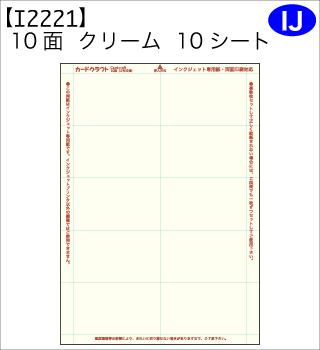 カードクラフト I2221.jpg