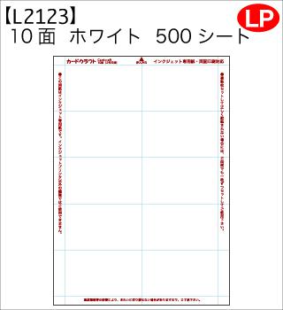 カードクラフト L2123.jpg