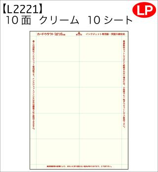 カードクラフト L2221.jpg