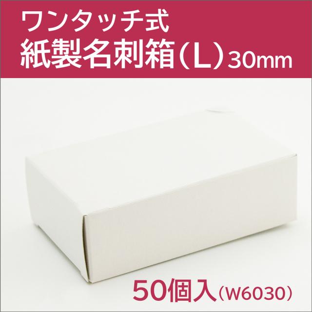 W6030
