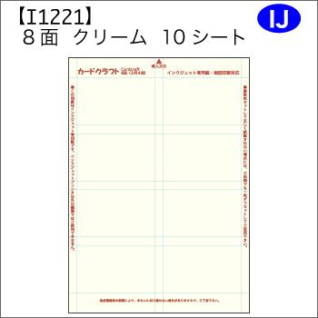 I1221