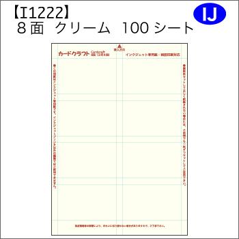 I1222