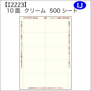 I2223