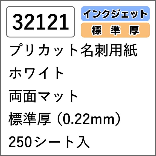 32121  プリカット名刺用紙 ホワイト 両面マット 標準厚 250シート入