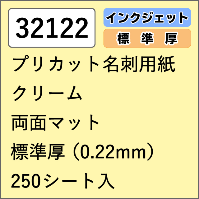 32122 プリカット名刺用紙 クリーム 両面マット 標準厚 250シート入