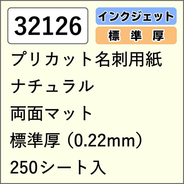 32126  プリカット名刺用紙 ナチュラル 両面マット 標準厚 250シート入