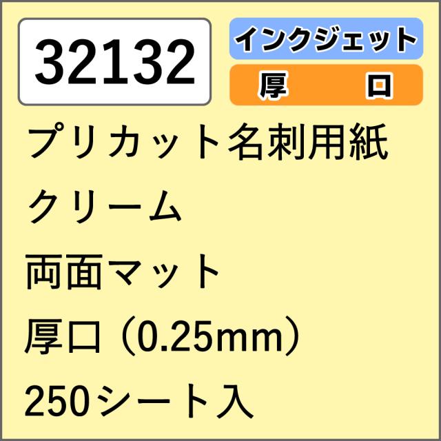 32132  プリカット名刺用紙 クリーム 両面マット 厚口 250シート入