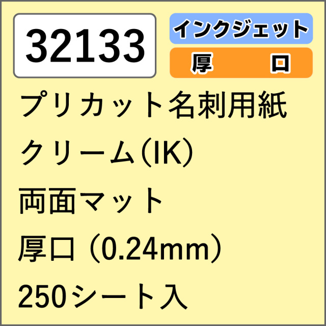32133