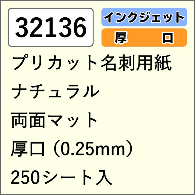 32136 プリカット名刺用紙 ナチュラル 両面マット 厚口 250シート入