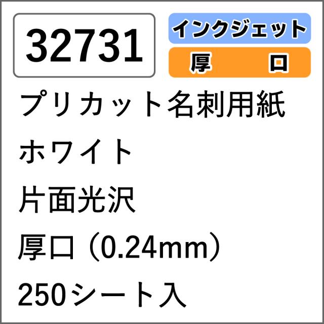 32731 プリカット名刺用紙 ホワイト 片面光沢 厚口 250シート入