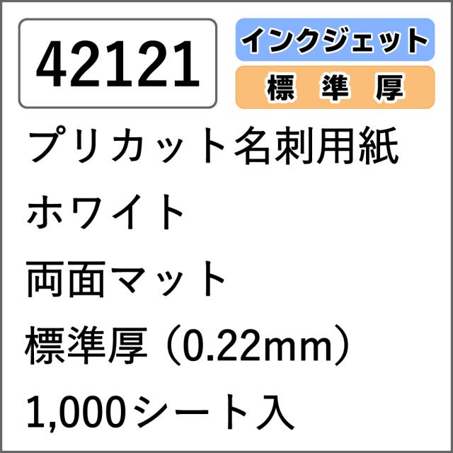 42121  プリカット名刺用紙 ホワイト 両面マット 標準厚 1000シート入