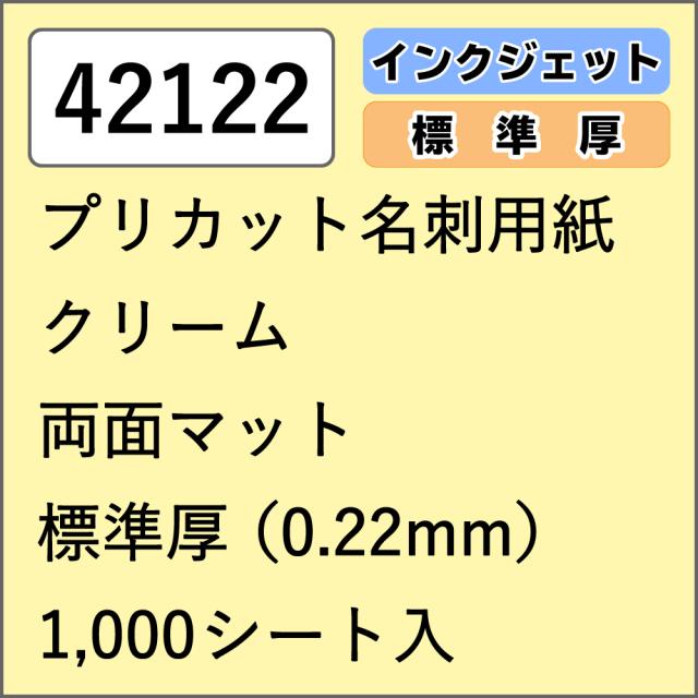42122 プリカット名刺用紙 クリーム 両面マット 標準厚 1000シート入