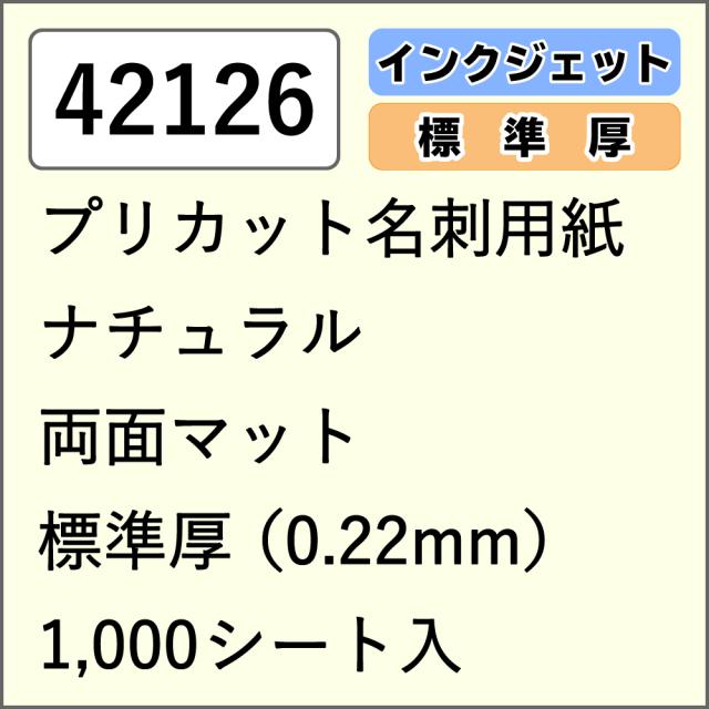 42126 プリカット名刺用紙 ナチュラル 両面マット 標準厚 1000シート入