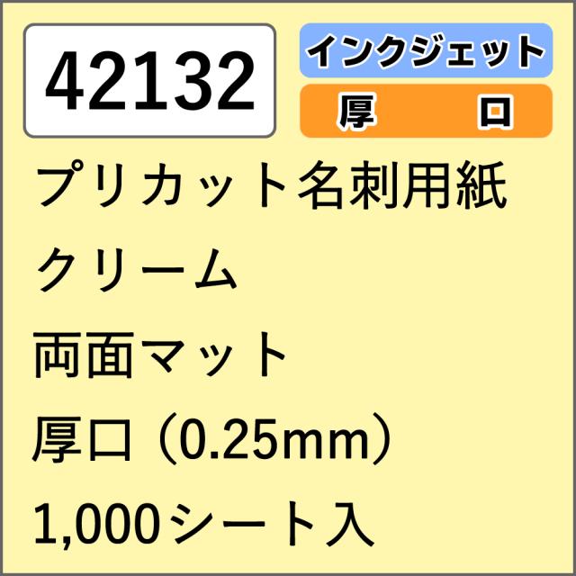 42132 プリカット名刺用紙 クリーム 両面マット 厚口 1000シート入