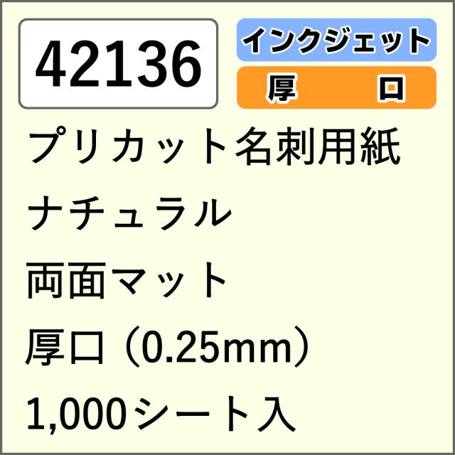 42136 プリカット名刺用紙 ナチュラル 両面マット 厚口 1000シート入