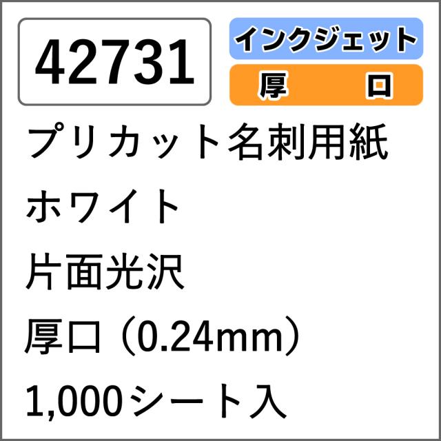 42731 プリカット名刺用紙 ホワイト 片面光沢 厚口 1000シート入