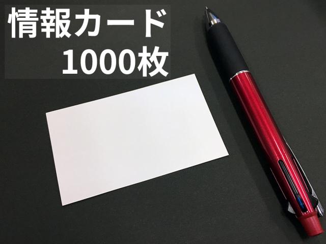 情報カード1000枚