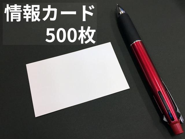 情報カード500枚